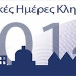 Εορτασμός σε όλα τα Μουσεία οι Ευρωπαϊκές Ημέρες Πολιτισμού 2014