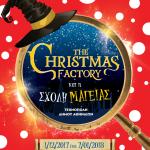 The Christmas Factory: Τα παραμύθια γίνονται πραγματικότητα στην Τεχνόπολη!